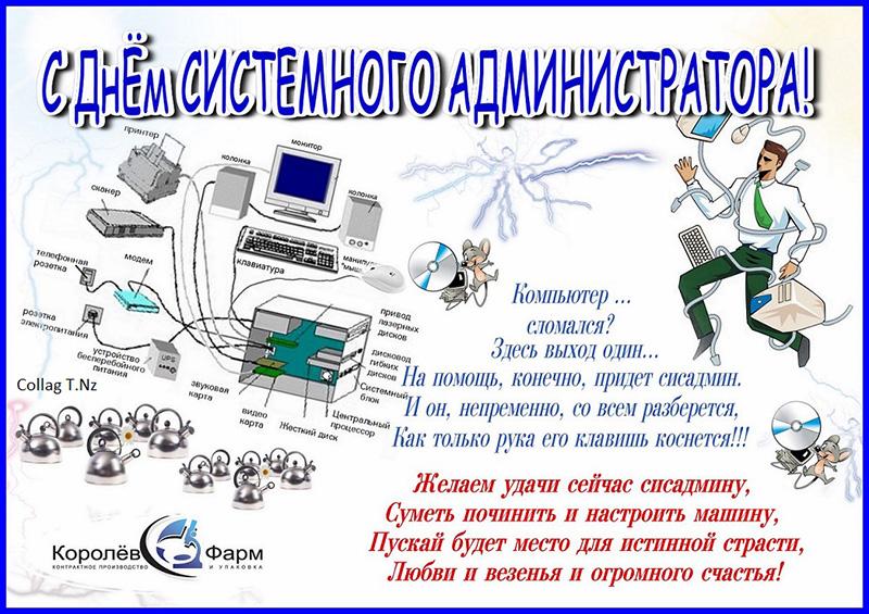 День системного администратора поздравления в прозе 4