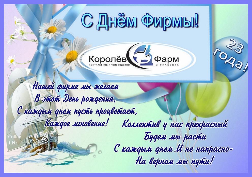 Открытки поздравления с днем рождения компании